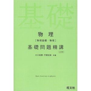 物理〈物理基礎・物理〉基礎問題精講/大川保博/宇都史訓