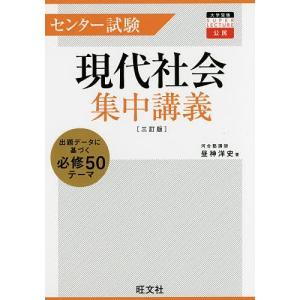 センター試験現代社会集中講義/昼神洋史