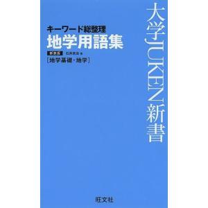 地学用語集 キーワード総整理 新装版/石井良治