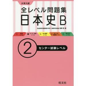 大学入試全レベル問題集日本史B 2