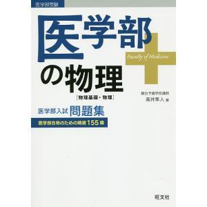 医学部の物理〈物理基礎・物理〉/高井隼人