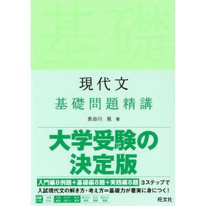 毎日クーポン有/ 現代文基礎問題精講/長谷川晃