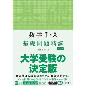 日曜はクーポン有/ 数学1・A基礎問題精講/上園信武|bookfan PayPayモール店