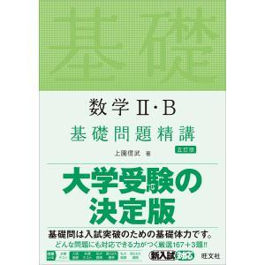 日曜はクーポン有/ 数学2・B基礎問題精講/上園信武|bookfan PayPayモール店