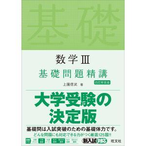 日曜はクーポン有/ 数学3基礎問題精講/上園信武|bookfan PayPayモール店