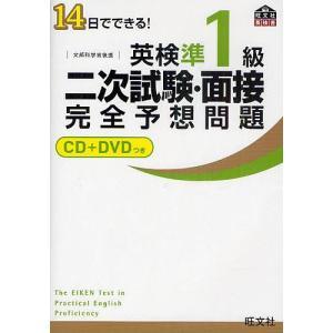 出版社:旺文社 発行年月:2011年06月 シリーズ名等:旺文社英検書