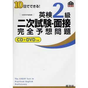 出版社:旺文社 発行年月:2011年01月 シリーズ名等:旺文社英検書