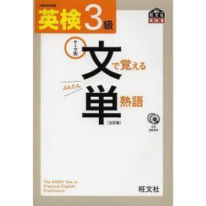英検3級文で覚える単熟語 テーマ別