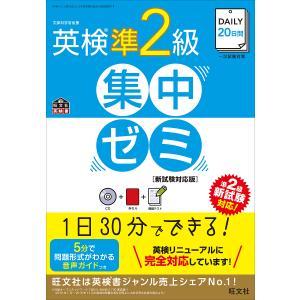 DAILY20日間英検準2級集中ゼミ 一次試験対策