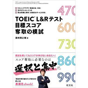 TOEIC L&Rテスト目標スコア奪取の模試/浜崎潤之輔