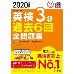 英検3級過去6回全問題集 文部科学省後援 2020年度版