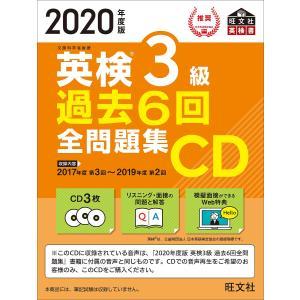CD '20 英検3級過去6回全問題集