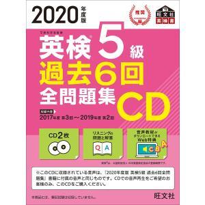 CD '20 英検5級過去6回全問題集
