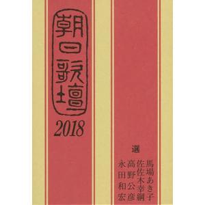 朝日歌壇 2018/馬場あき子/佐佐木幸綱/高野公彦