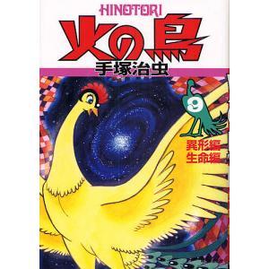 日曜はクーポン有/ 火の鳥 9/手塚治虫