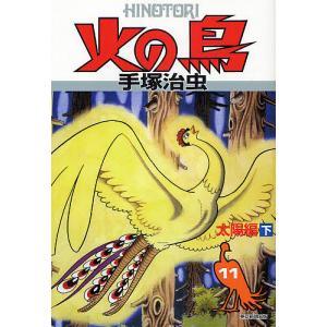 火の鳥 11/手塚治虫