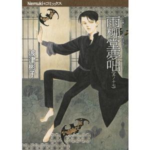 雨柳堂夢咄 其ノ17/波津彬子