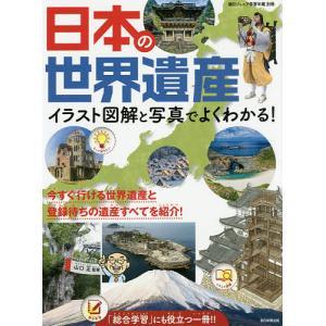 日曜はクーポン有/ 日本の世界遺産 イラスト図解と写真でよくわかる!/山口正