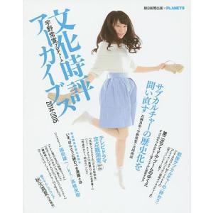 文化時評アーカイブス 朝日新聞出版×PLANETS 2014−2015|boox