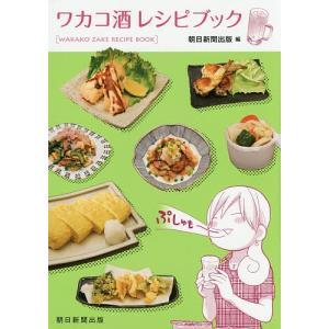 ワカコ酒レシピブック/朝日新聞出版|boox