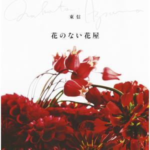 著:東信 出版社:朝日新聞出版 発行年月:2017年05月