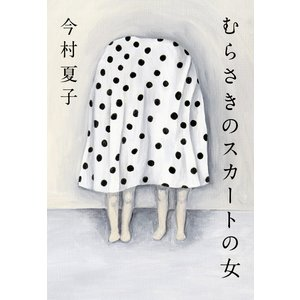 むらさきのスカートの女/今村夏子