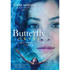 バタフライ 17歳のシリア難民少女がリオ五輪で泳ぐまで/ユスラ・マルディニ/ジョジー・ルブロンド/土...