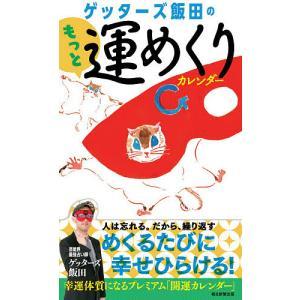 日曜はクーポン有/ 日めくり ゲッターズ飯田のもっと運めくり|bookfan PayPayモール店