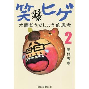 笑ってる場合かヒゲ 水曜どうでしょう的思考 2/藤村忠寿