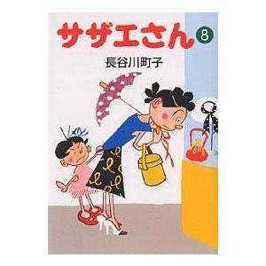 サザエさん 8/長谷川町子