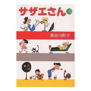 サザエさん 10/長谷川町子