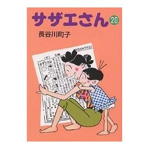 サザエさん 20/長谷川町子