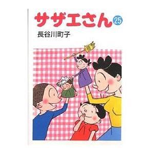 サザエさん 25/長谷川町子
