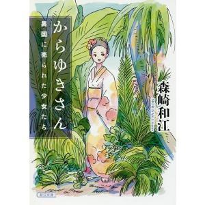 著:森崎和江 出版社:朝日新聞出版 発行年月:2016年08月 シリーズ名等:朝日文庫 も1−4