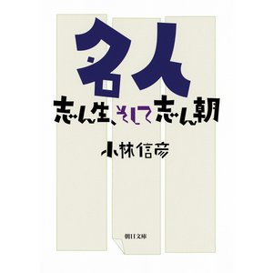 著:小林信彦 出版社:朝日新聞出版 発行年月:2018年10月 シリーズ名等:朝日文庫 こ22−2