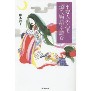 平安人の心で「源氏物語」を読む/山本淳子