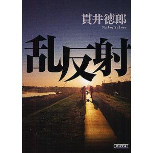乱反射/貫井徳郎の商品画像