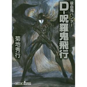 D−呪羅鬼飛行 吸血鬼ハンター 33/菊地秀行...