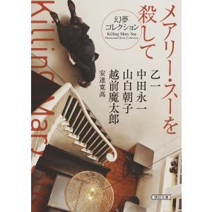 メアリー・スーを殺して 幻夢コレクション/乙一/中田永一/山白朝子
