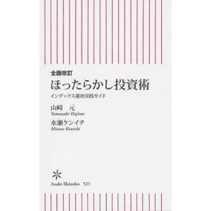 ほったらかし投資術 インデックス運用実践ガイド/山崎元/水瀬ケンイチ