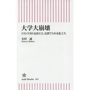 著:木村誠 出版社:朝日新聞出版 発行年月:2018年11月 シリーズ名等:朝日新書 693