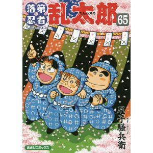 落第忍者乱太郎 65/尼子騒兵衛