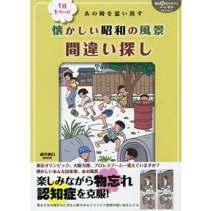 あの時を思い出す懐かしい昭和の風景間違い探し 1日1ページ