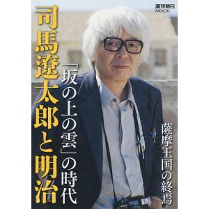 司馬遼太郎と明治 「坂の上の雲」の時代