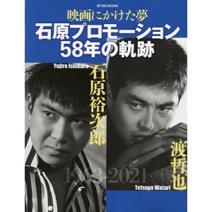 毎日クーポン有/ 映画にかけた夢石原プロモーション58年の軌跡 石原裕次郎・渡哲也