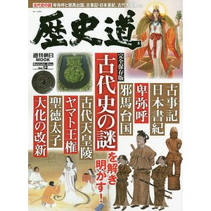 〔予約〕歴史道 Vol.12