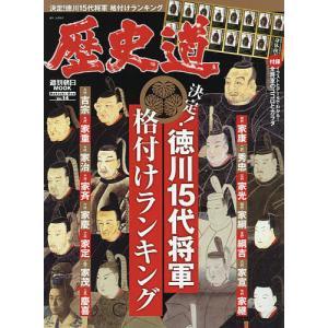日曜はクーポン有/ 歴史道 Vol.14