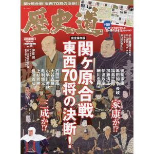 毎日クーポン有/ 歴史道 Vol.16