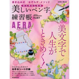 美しいペン字練習帳 大人のたしなみ AERA Lesson 書き込み式「なぞらず」メソッド/中山佳子