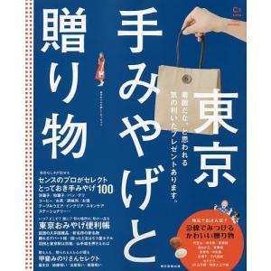 東京手みやげと贈り物 素敵だな、と思われる気の利いたプレゼントあります。/朝日新聞出版/旅行|boox